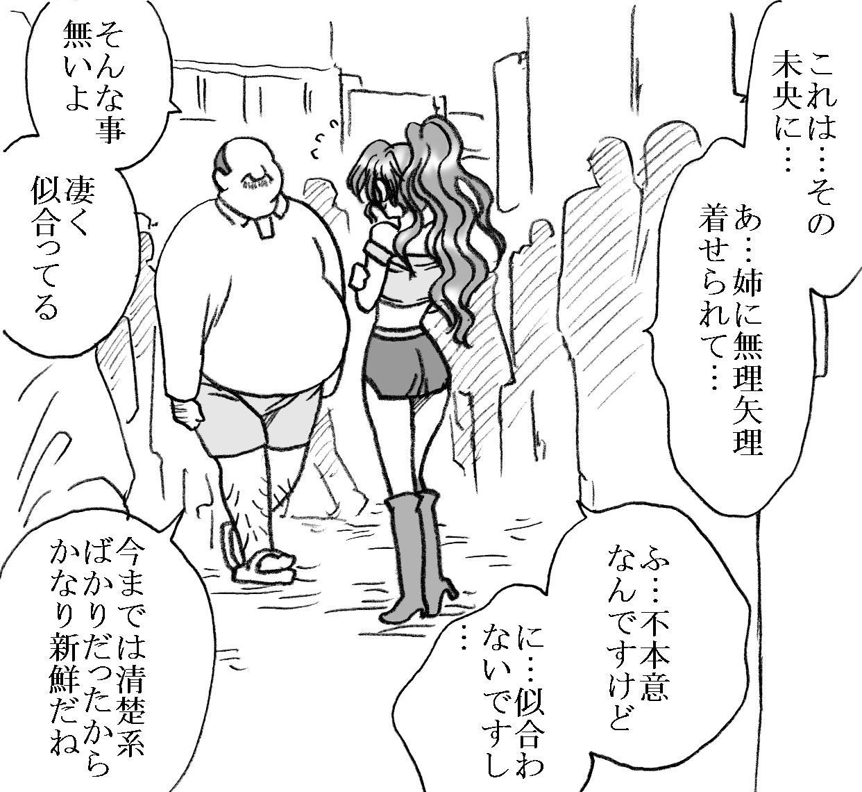 Mika-chan, Chichioya yori mo Toshiue no Ojisama to Ecchi sono 4 1