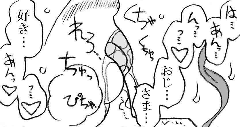 Mika-chan, Chichioya yori mo Toshiue no Ojisama to Ecchi sono 4 20