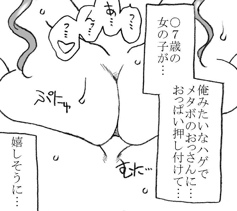 Mika-chan, Chichioya yori mo Toshiue no Ojisama to Ecchi sono 4 22