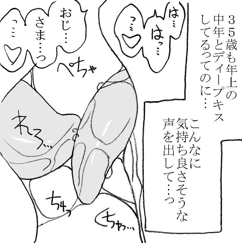 Mika-chan, Chichioya yori mo Toshiue no Ojisama to Ecchi sono 4 23