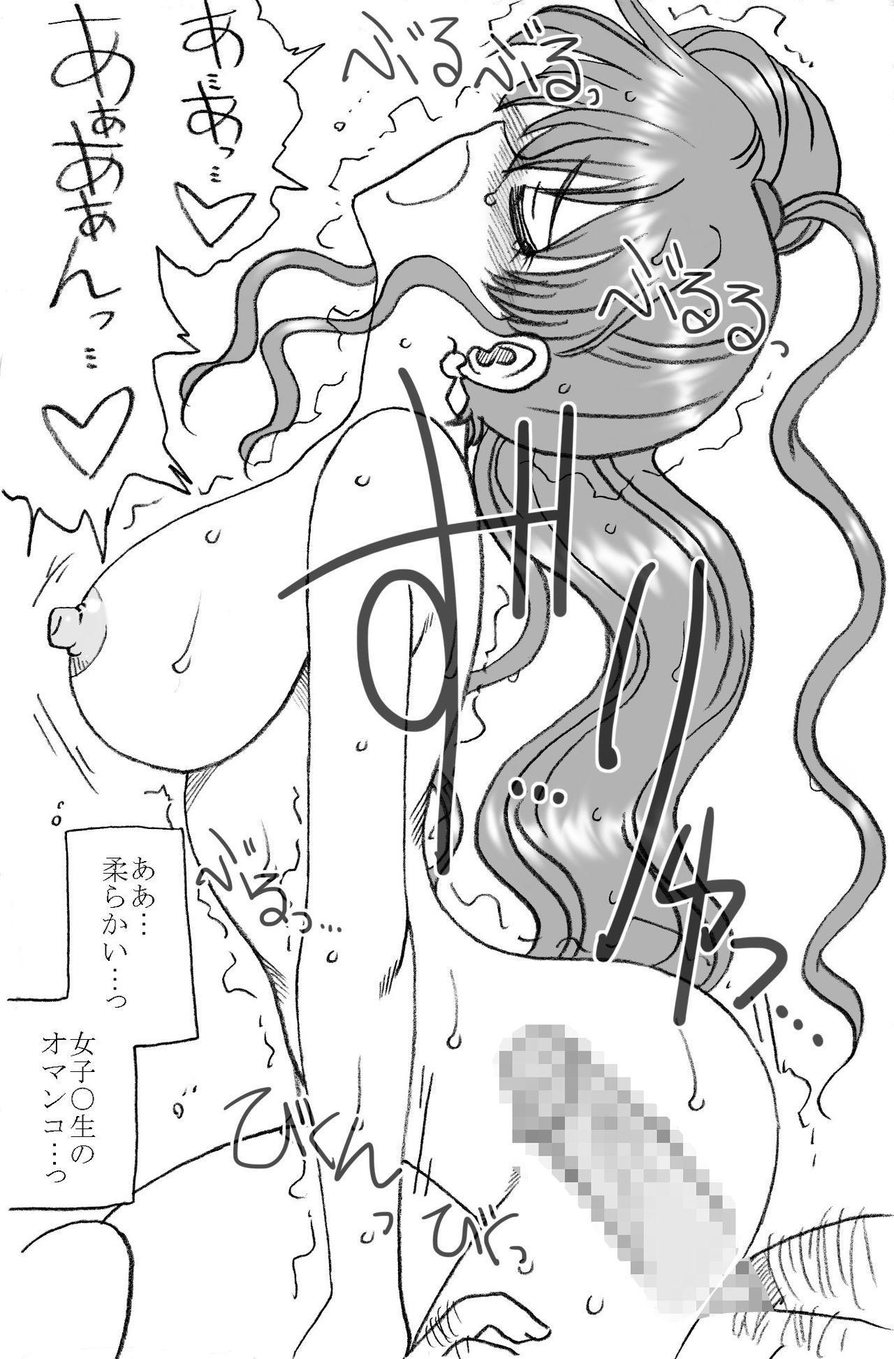 Mika-chan, Chichioya yori mo Toshiue no Ojisama to Ecchi sono 4 34