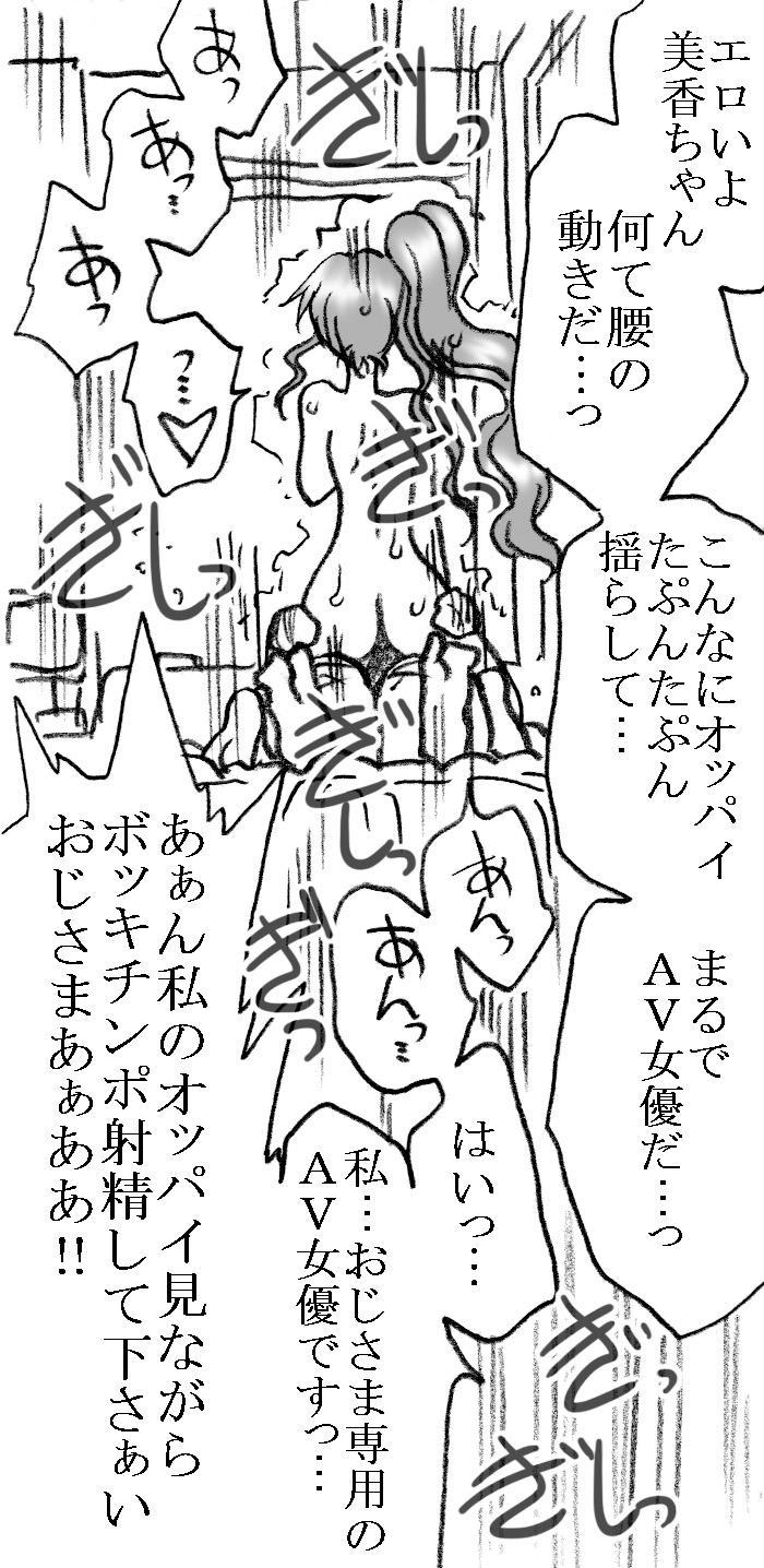 Mika-chan, Chichioya yori mo Toshiue no Ojisama to Ecchi sono 4 39