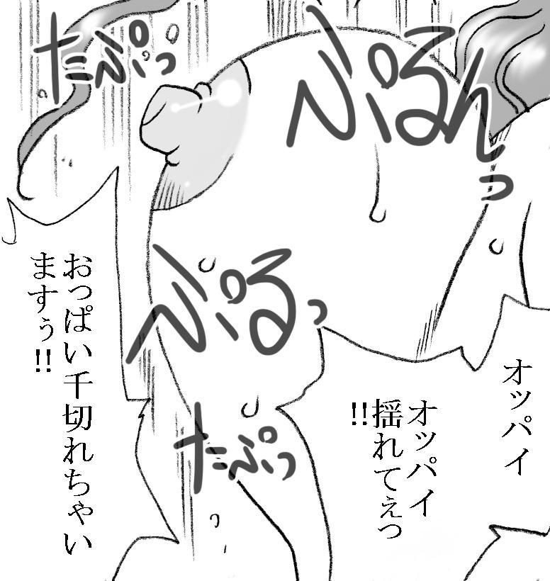 Mika-chan, Chichioya yori mo Toshiue no Ojisama to Ecchi sono 4 43