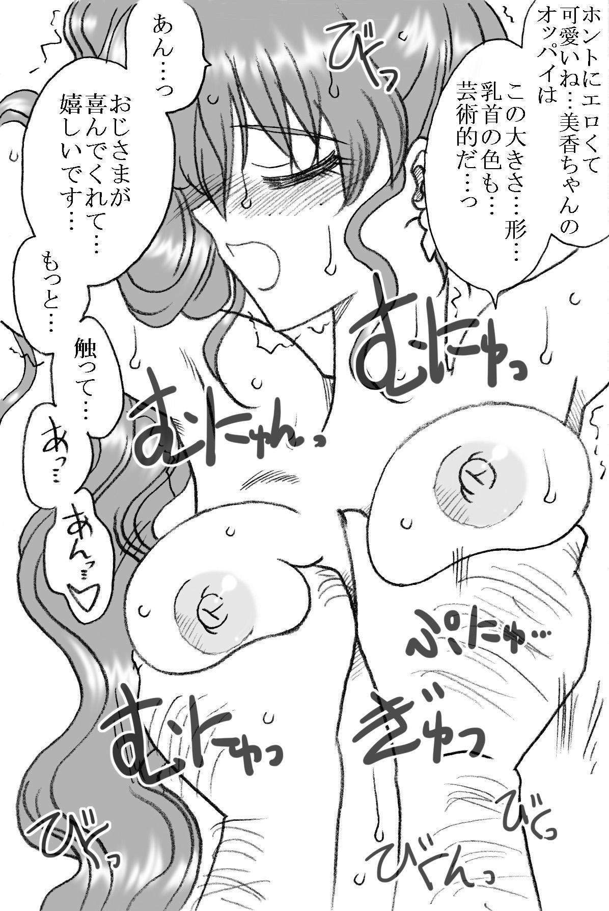 Mika-chan, Chichioya yori mo Toshiue no Ojisama to Ecchi sono 4 44