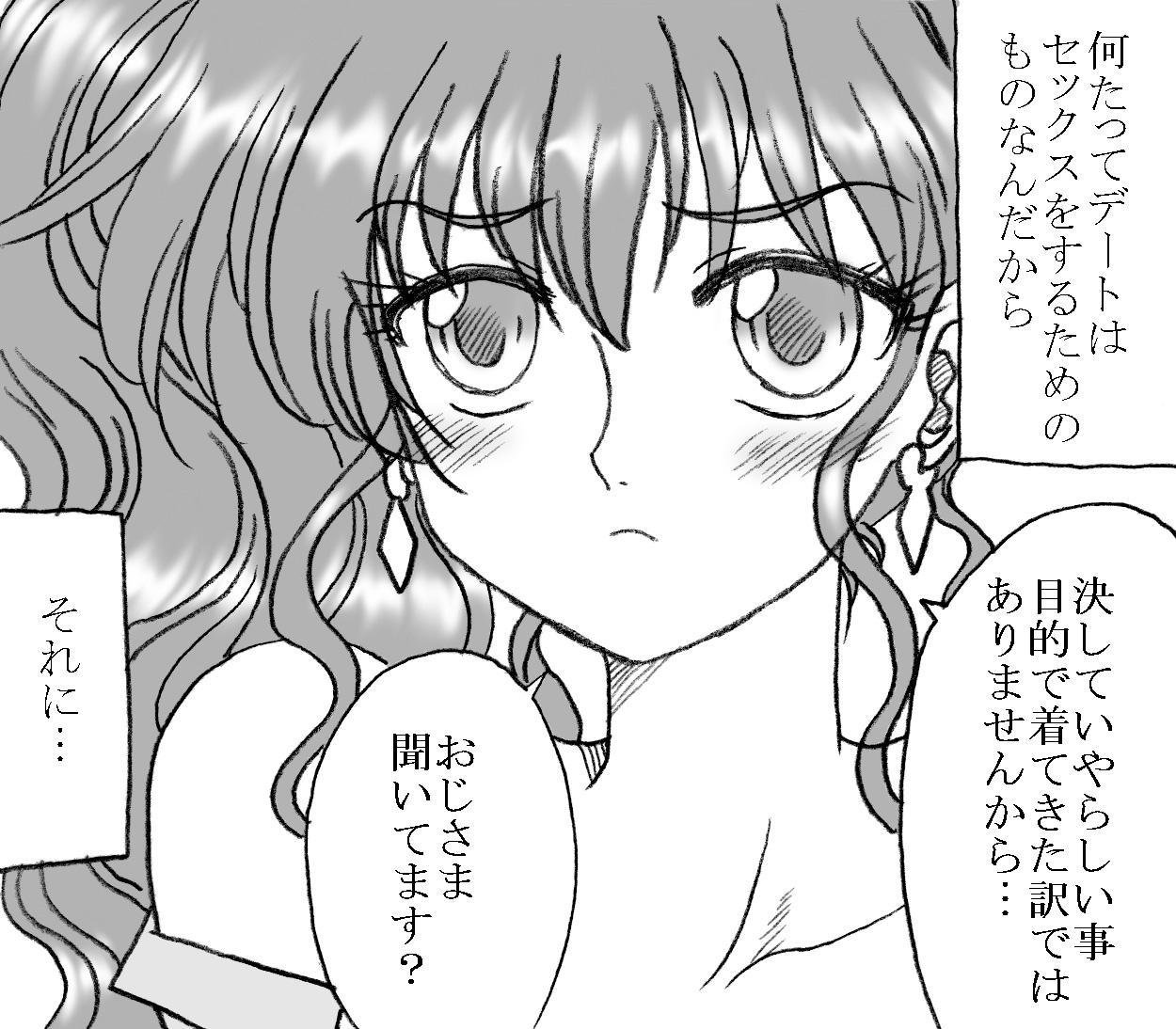 Mika-chan, Chichioya yori mo Toshiue no Ojisama to Ecchi sono 4 4