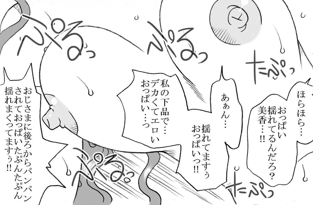 Mika-chan, Chichioya yori mo Toshiue no Ojisama to Ecchi sono 4 51