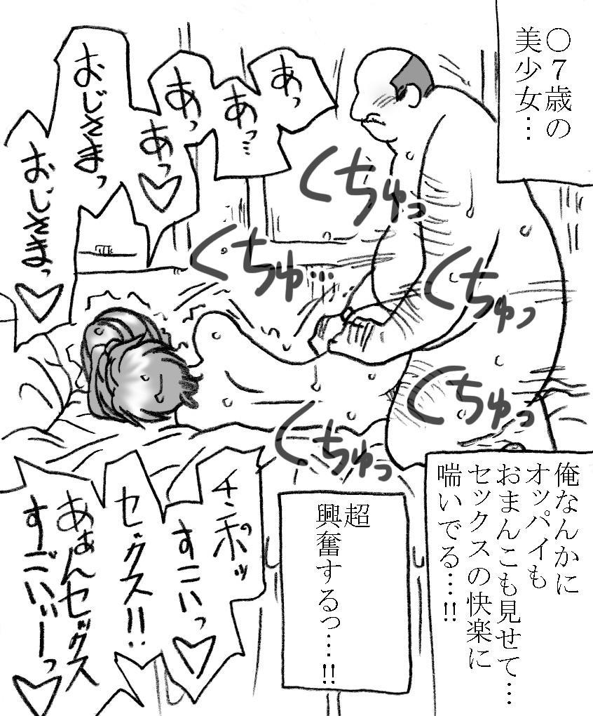 Mika-chan, Chichioya yori mo Toshiue no Ojisama to Ecchi sono 4 52
