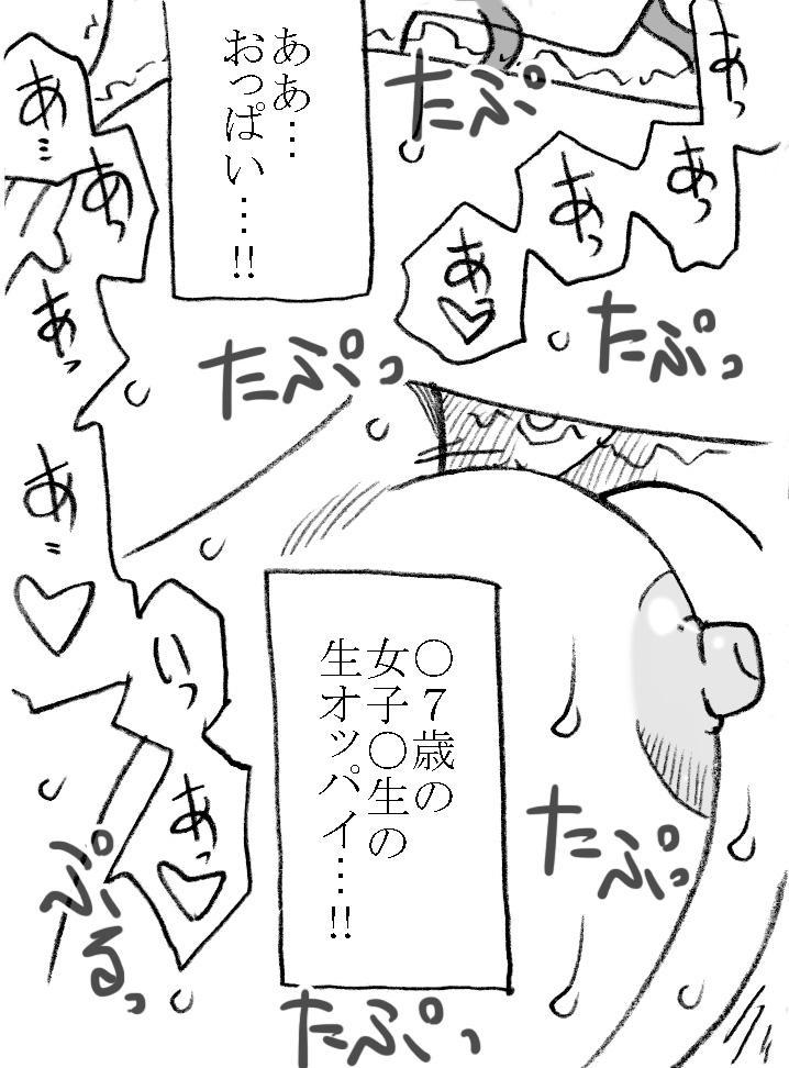 Mika-chan, Chichioya yori mo Toshiue no Ojisama to Ecchi sono 4 53