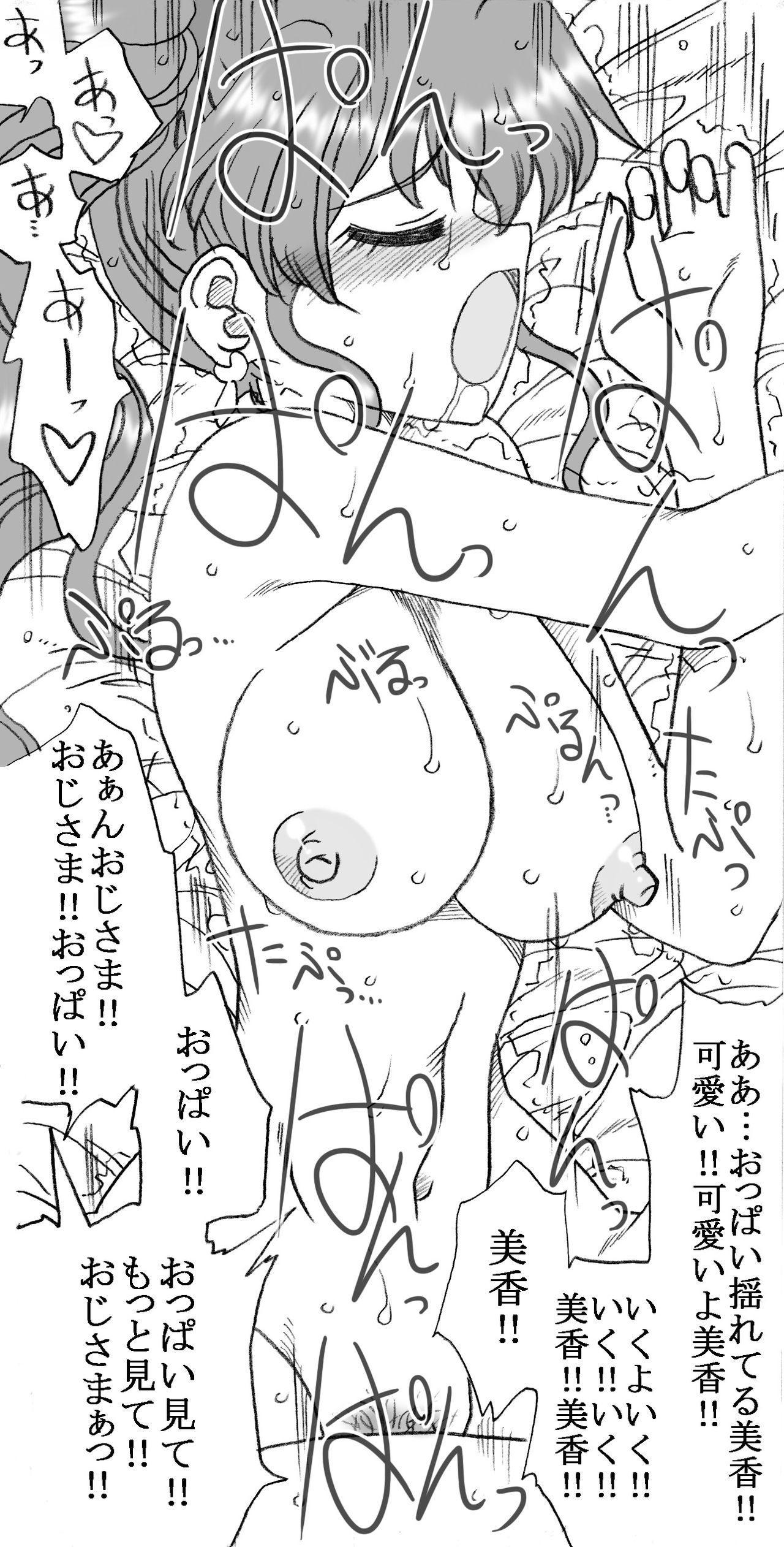 Mika-chan, Chichioya yori mo Toshiue no Ojisama to Ecchi sono 4 54