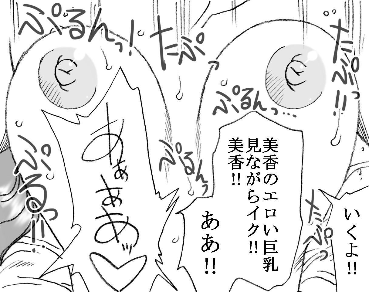 Mika-chan, Chichioya yori mo Toshiue no Ojisama to Ecchi sono 4 55