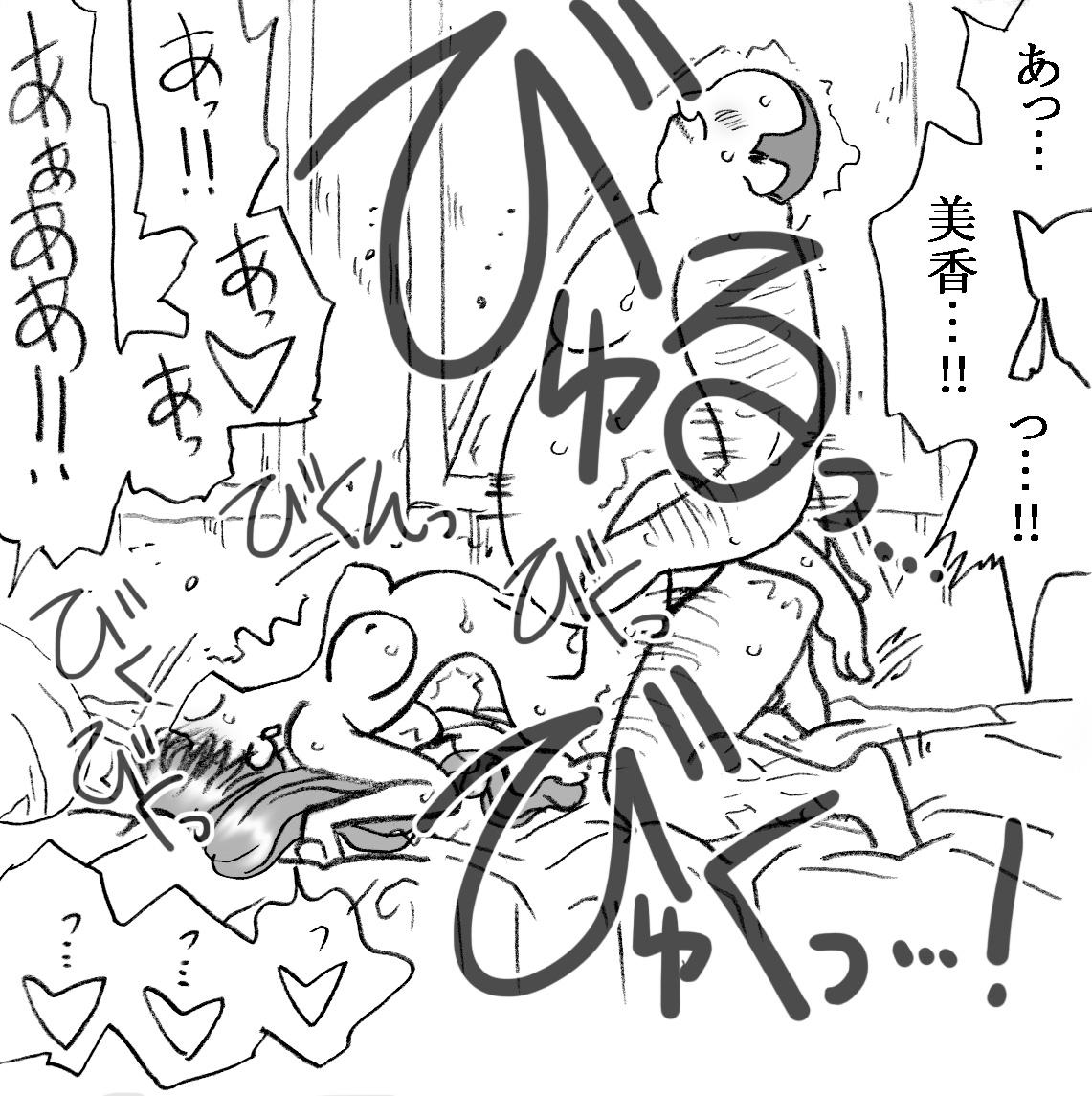 Mika-chan, Chichioya yori mo Toshiue no Ojisama to Ecchi sono 4 56