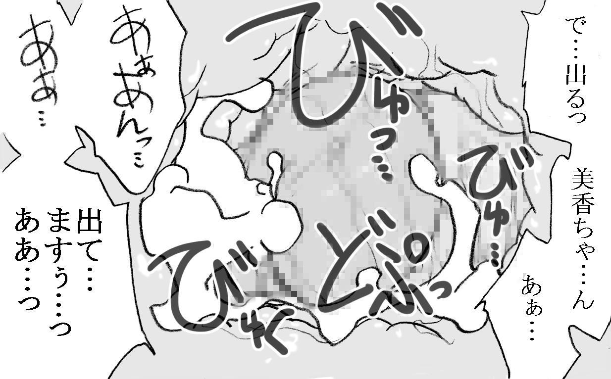 Mika-chan, Chichioya yori mo Toshiue no Ojisama to Ecchi sono 4 57