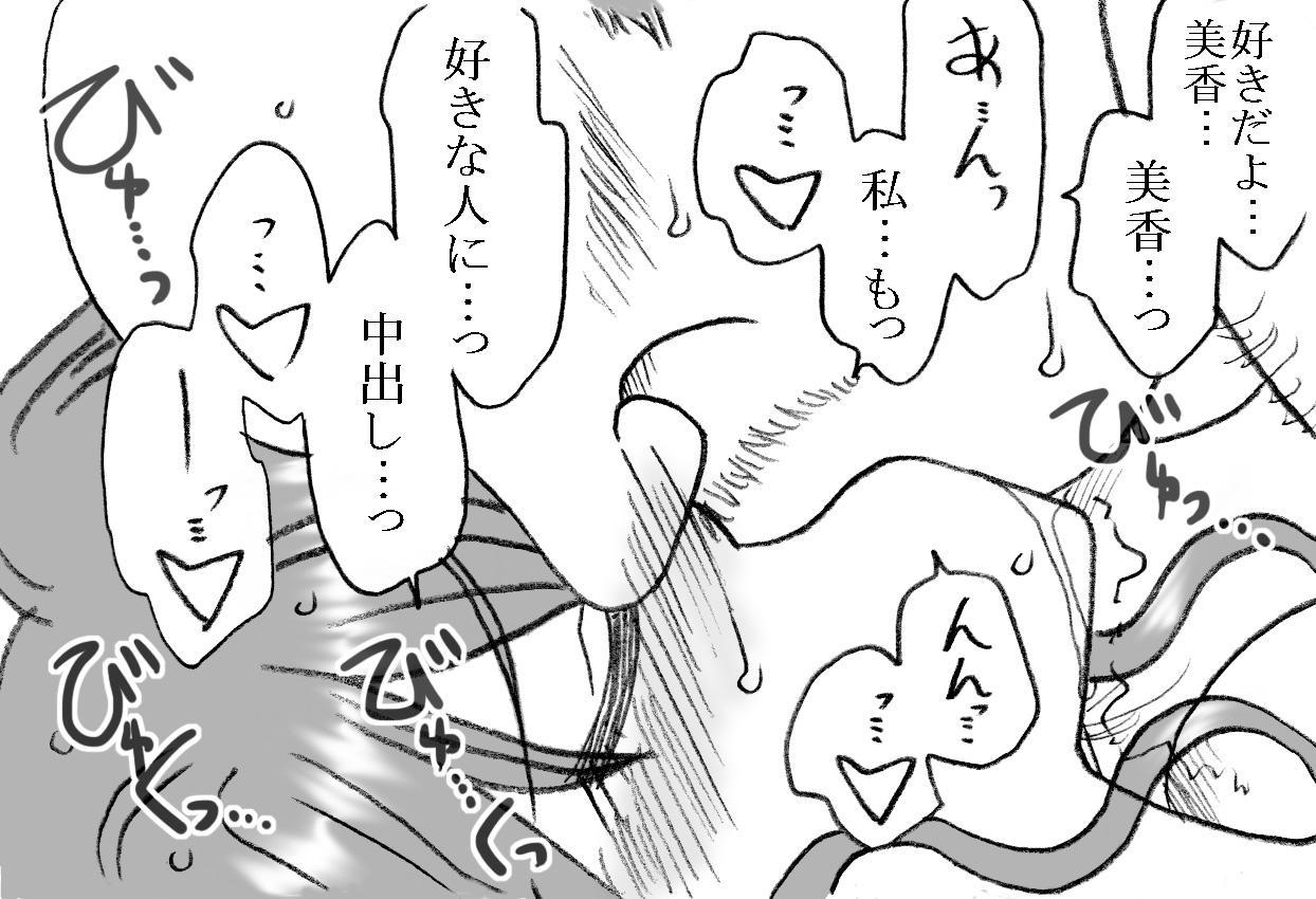 Mika-chan, Chichioya yori mo Toshiue no Ojisama to Ecchi sono 4 58