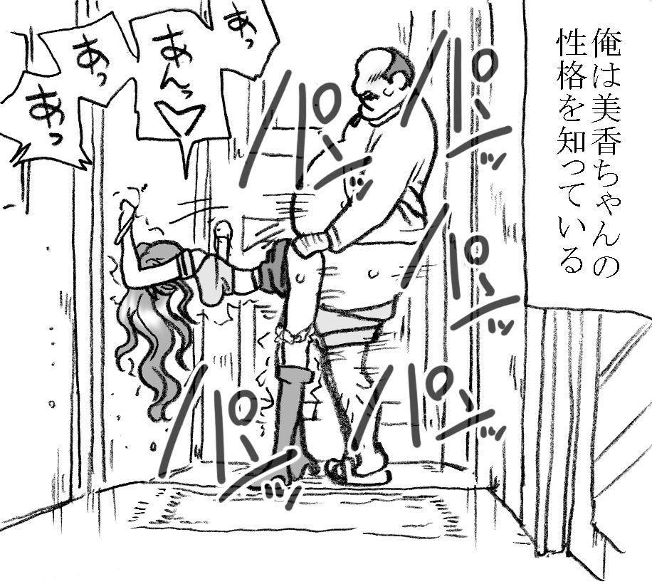 Mika-chan, Chichioya yori mo Toshiue no Ojisama to Ecchi sono 4 5
