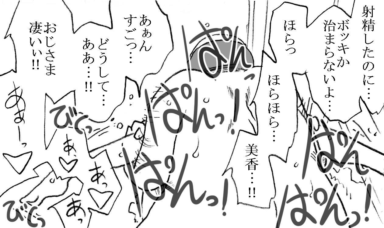 Mika-chan, Chichioya yori mo Toshiue no Ojisama to Ecchi sono 4 59