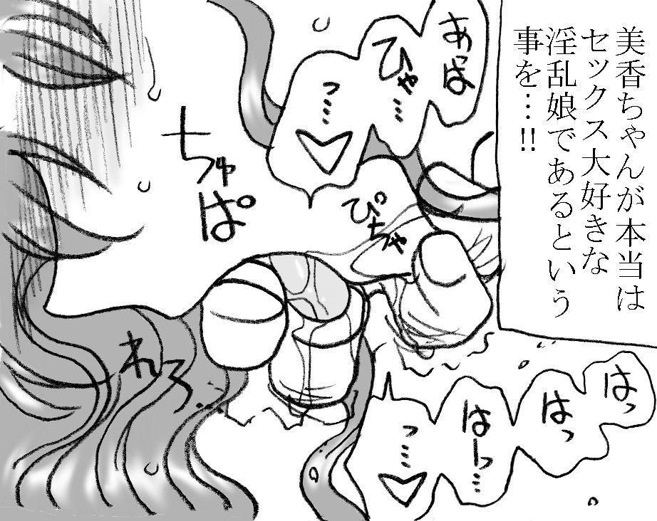Mika-chan, Chichioya yori mo Toshiue no Ojisama to Ecchi sono 4 6