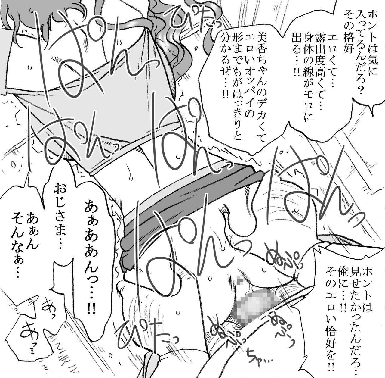 Mika-chan, Chichioya yori mo Toshiue no Ojisama to Ecchi sono 4 7