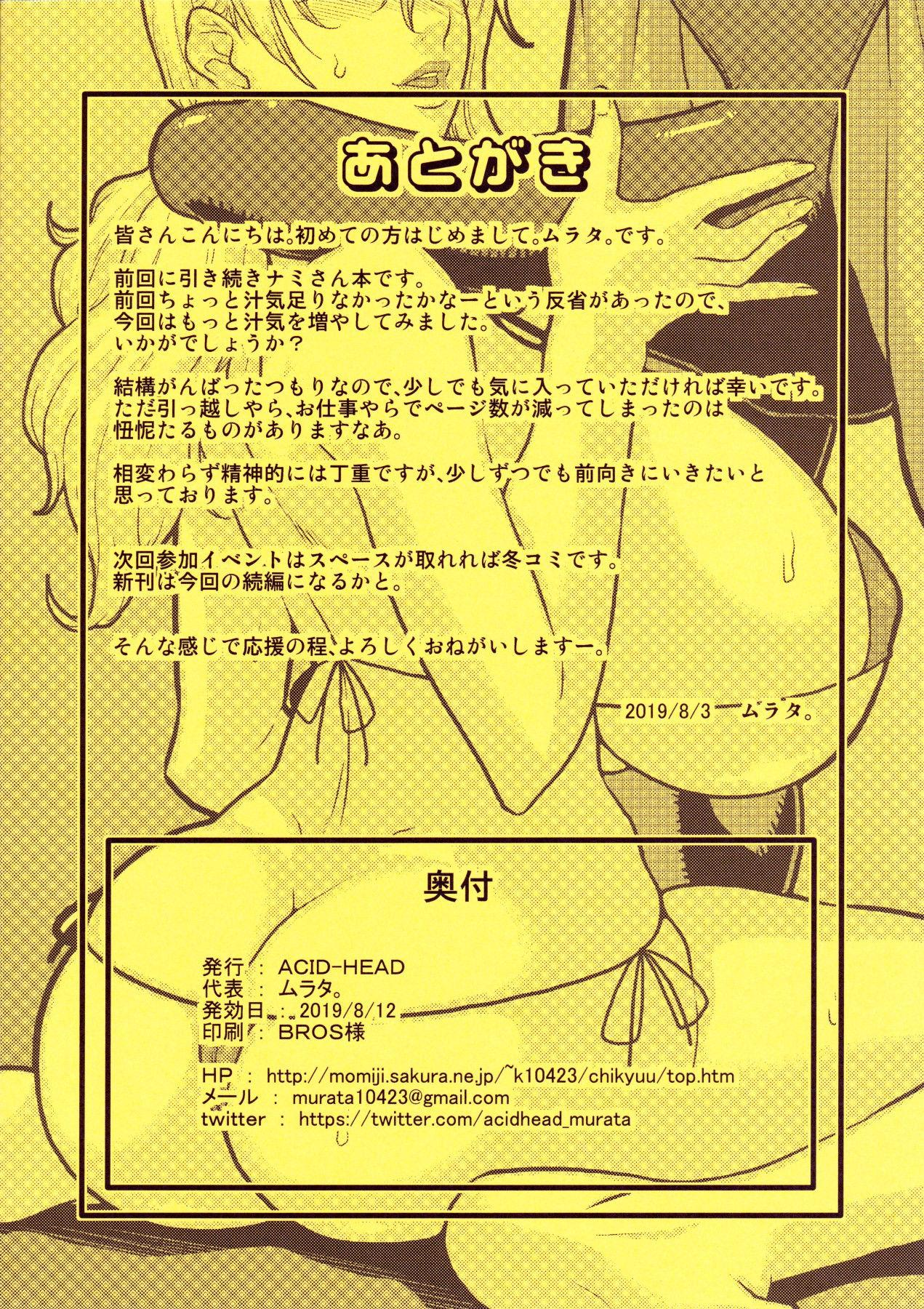 (C96) [ACID-HEAD (Murata.)] Nami Ura 14 Nami-san VS Kyokon Shiru Danyuu | Nami-san VS A Guy With A Large Cock Dripping With Precum (One Piece) [English] {Doujins.com} 13