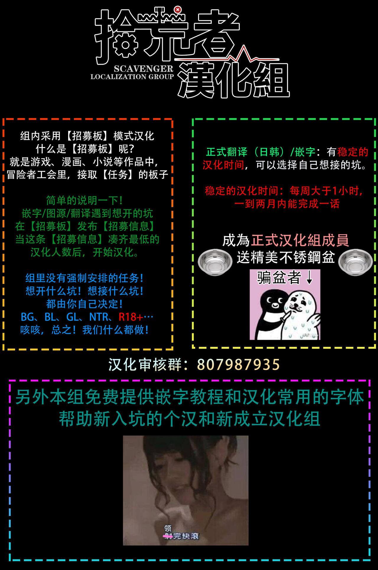 [Utata Hakuto] Houkago Virginity - Virginity afterschool 1-3 [Chinese] [拾荒者汉化组] [Digital] 102