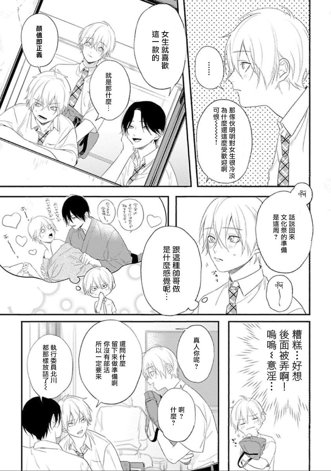 [Utata Hakuto] Houkago Virginity - Virginity afterschool 1-3 [Chinese] [拾荒者汉化组] [Digital] 10