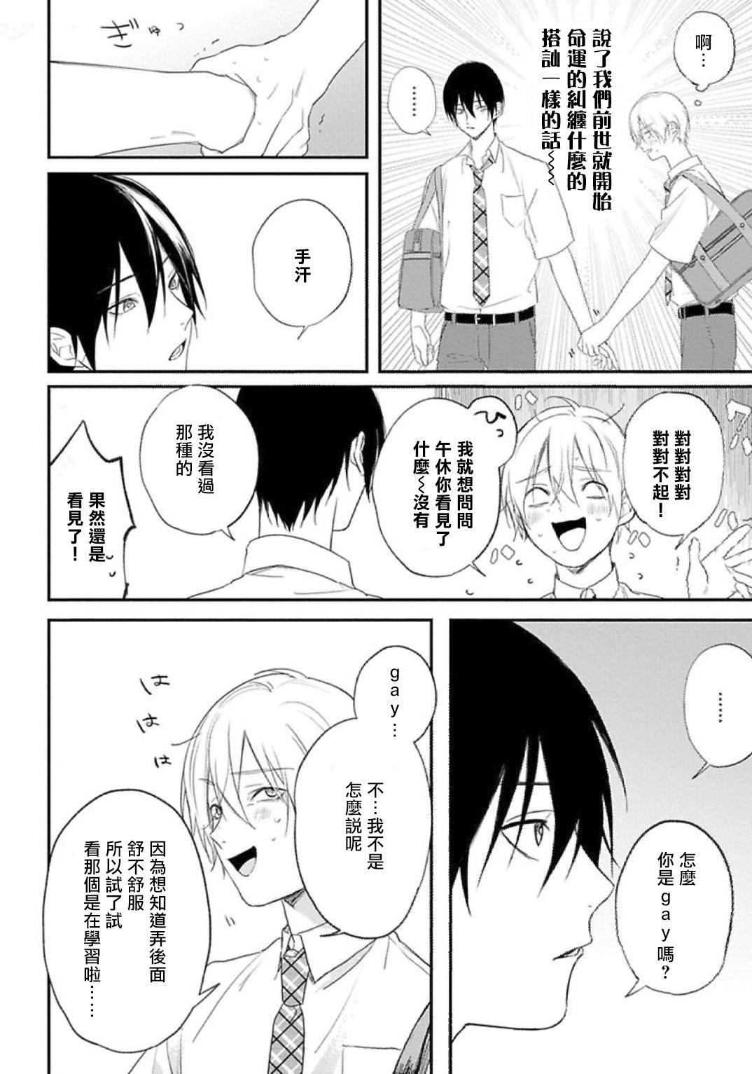 [Utata Hakuto] Houkago Virginity - Virginity afterschool 1-3 [Chinese] [拾荒者汉化组] [Digital] 17