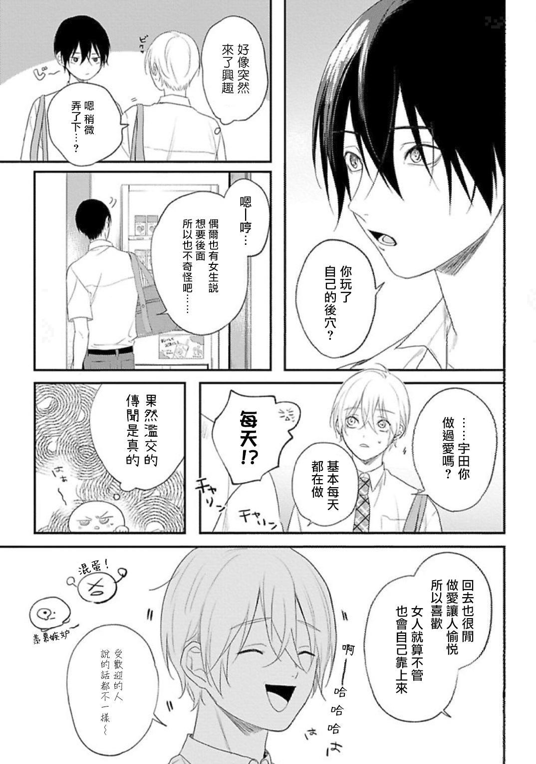 [Utata Hakuto] Houkago Virginity - Virginity afterschool 1-3 [Chinese] [拾荒者汉化组] [Digital] 18