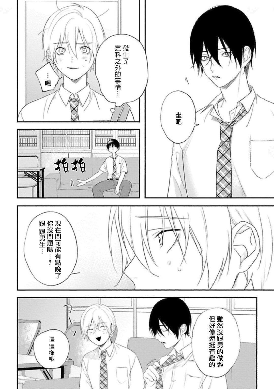 [Utata Hakuto] Houkago Virginity - Virginity afterschool 1-3 [Chinese] [拾荒者汉化组] [Digital] 21