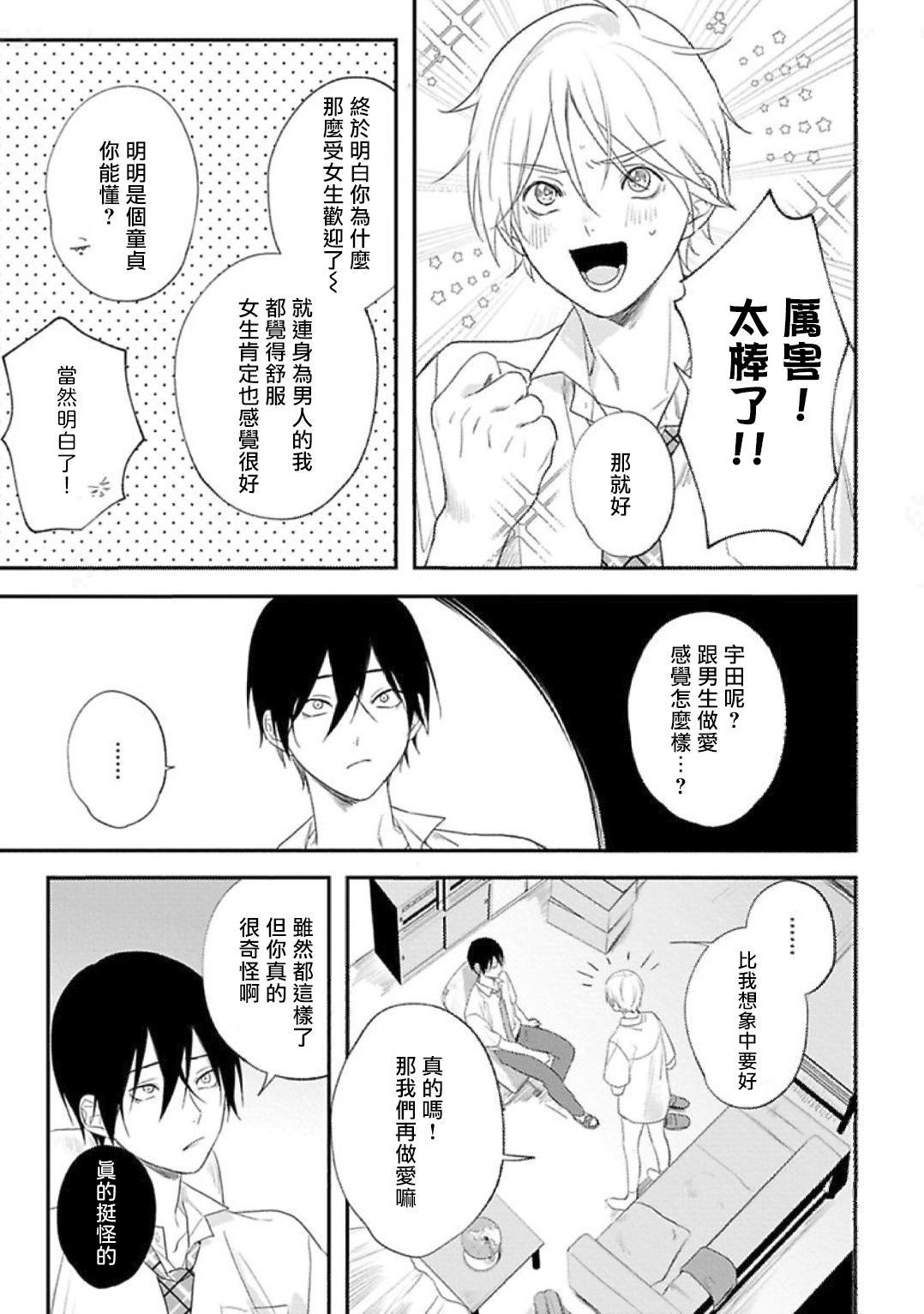 [Utata Hakuto] Houkago Virginity - Virginity afterschool 1-3 [Chinese] [拾荒者汉化组] [Digital] 32
