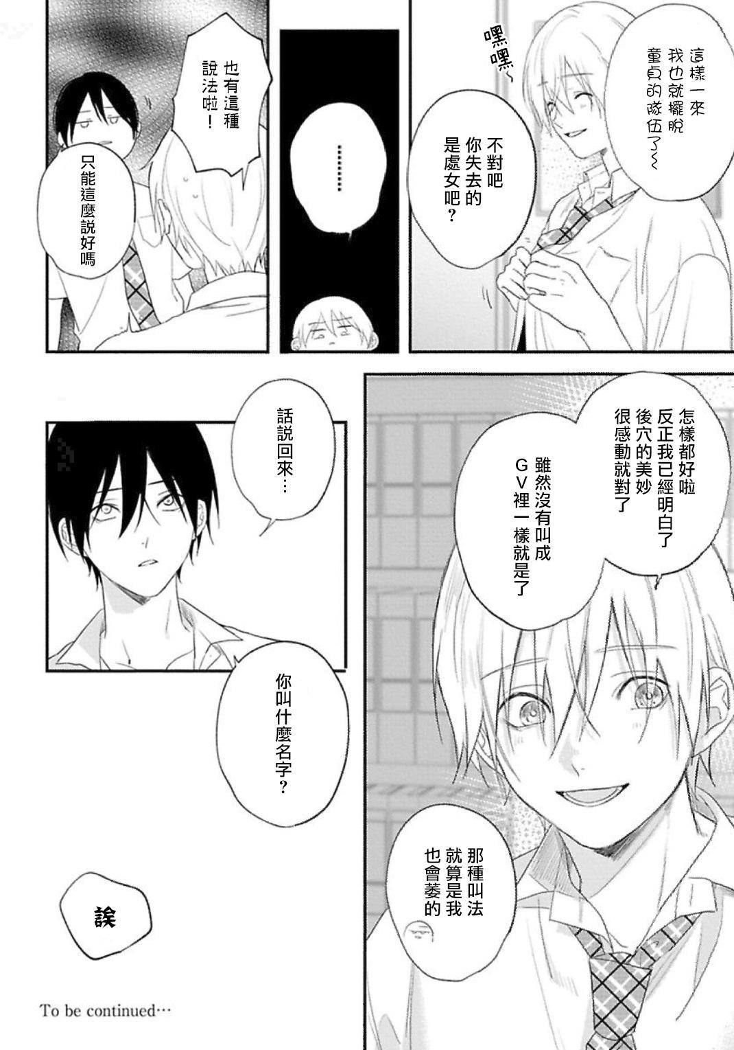 [Utata Hakuto] Houkago Virginity - Virginity afterschool 1-3 [Chinese] [拾荒者汉化组] [Digital] 33