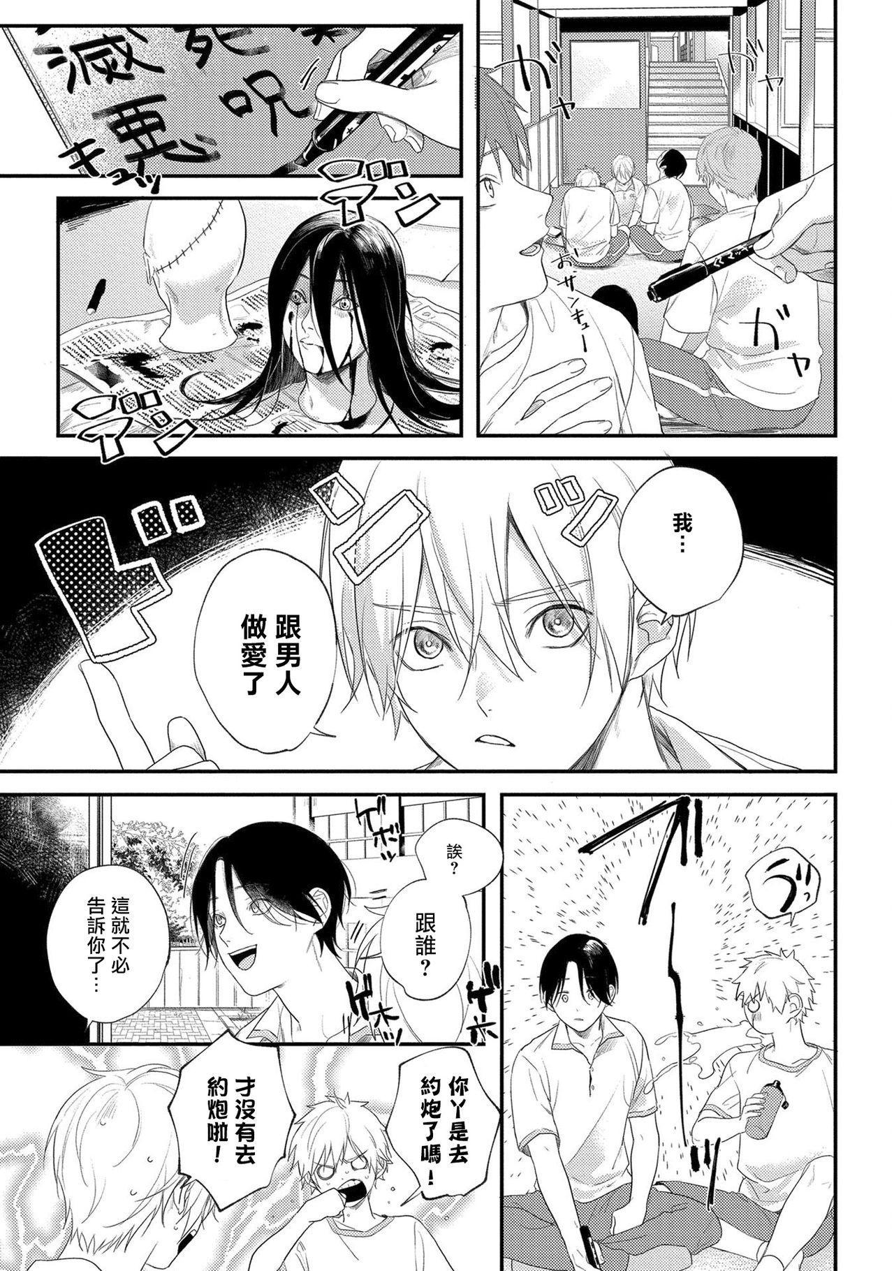 [Utata Hakuto] Houkago Virginity - Virginity afterschool 1-3 [Chinese] [拾荒者汉化组] [Digital] 35