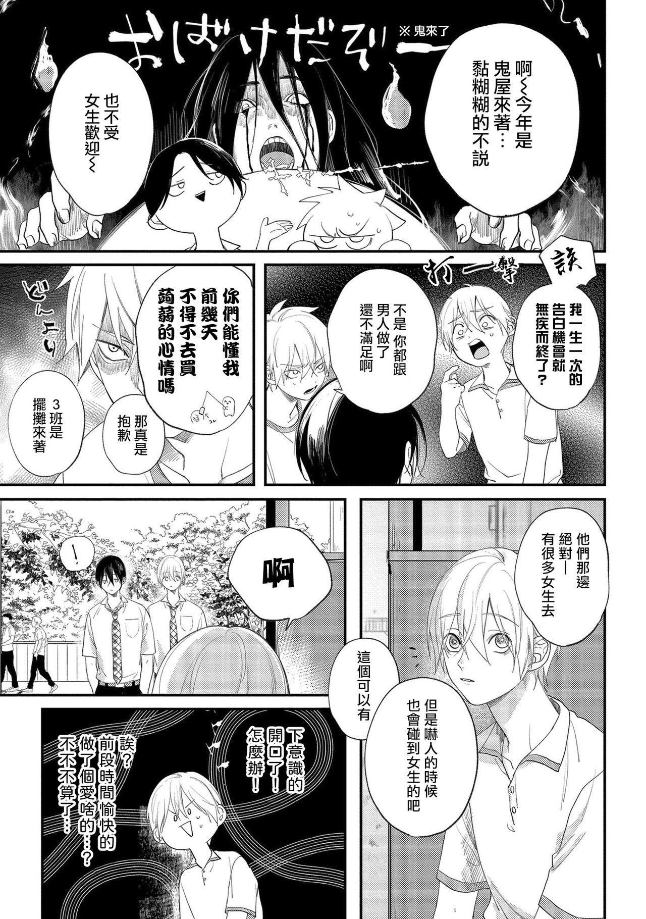 [Utata Hakuto] Houkago Virginity - Virginity afterschool 1-3 [Chinese] [拾荒者汉化组] [Digital] 37