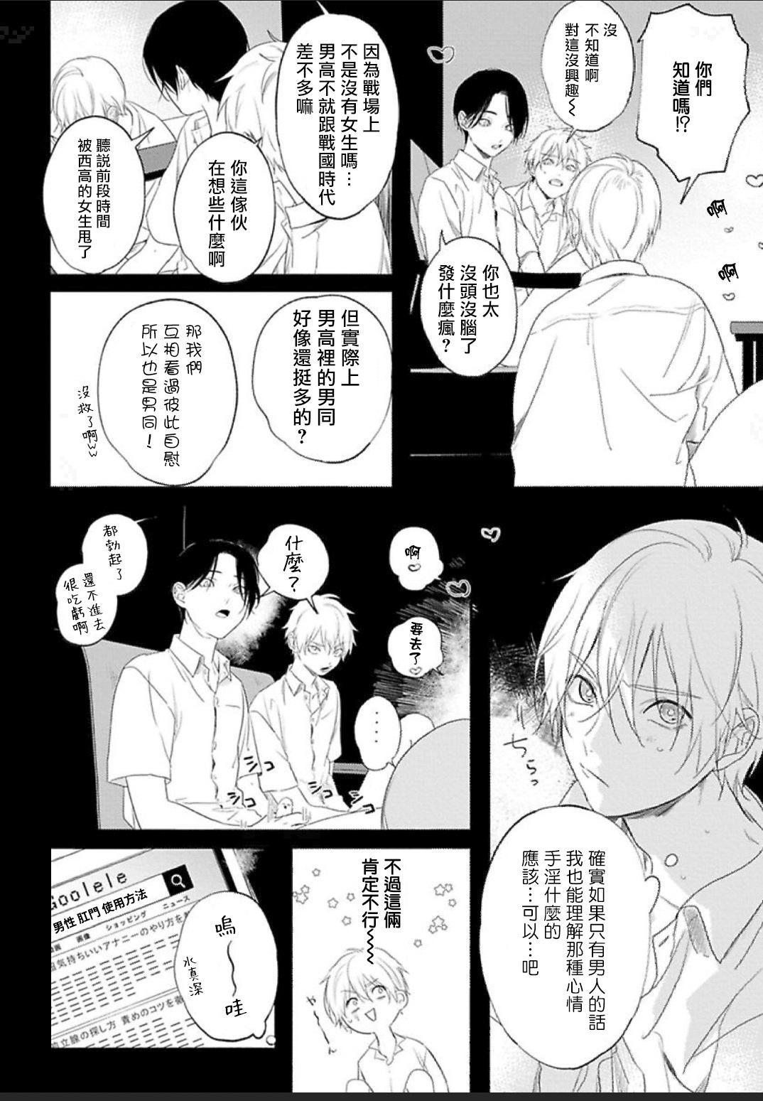 [Utata Hakuto] Houkago Virginity - Virginity afterschool 1-3 [Chinese] [拾荒者汉化组] [Digital] 3