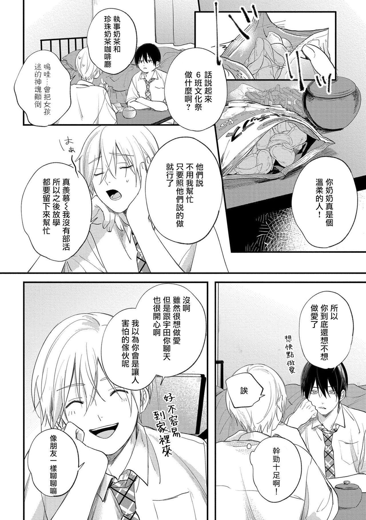 [Utata Hakuto] Houkago Virginity - Virginity afterschool 1-3 [Chinese] [拾荒者汉化组] [Digital] 44