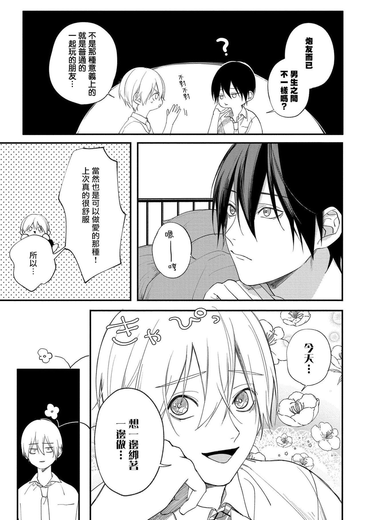 [Utata Hakuto] Houkago Virginity - Virginity afterschool 1-3 [Chinese] [拾荒者汉化组] [Digital] 45