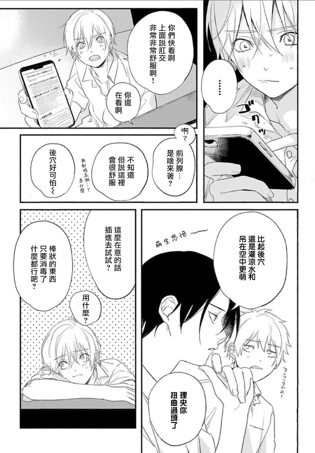 [Utata Hakuto] Houkago Virginity - Virginity afterschool 1-3 [Chinese] [拾荒者汉化组] [Digital] 4