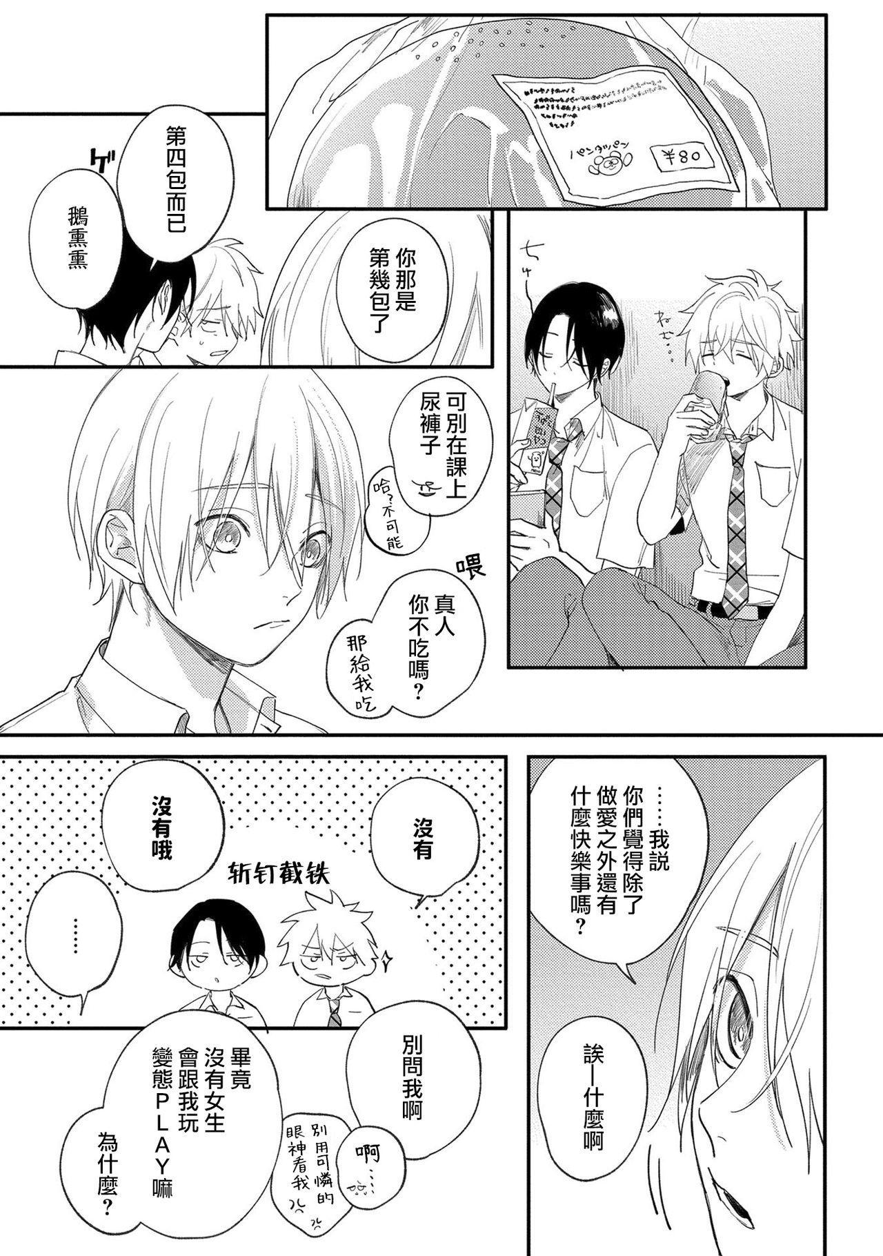 [Utata Hakuto] Houkago Virginity - Virginity afterschool 1-3 [Chinese] [拾荒者汉化组] [Digital] 65