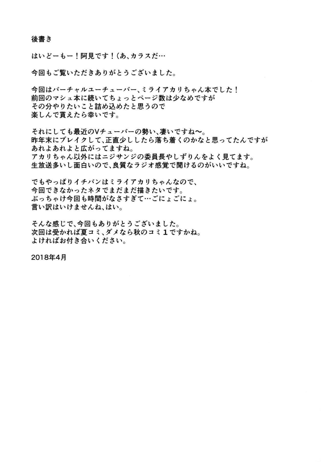 Mirai Akari no Ura Satsueikai 16
