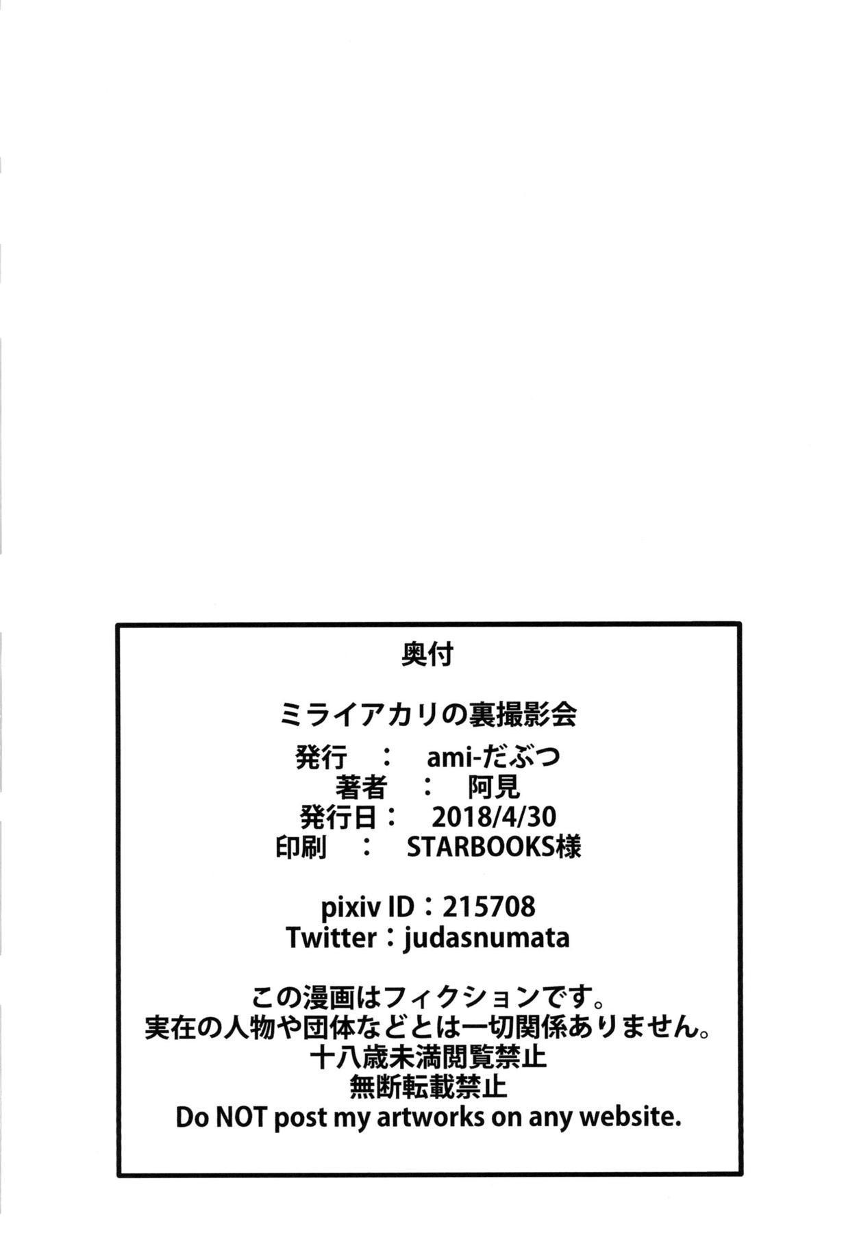 Mirai Akari no Ura Satsueikai 17
