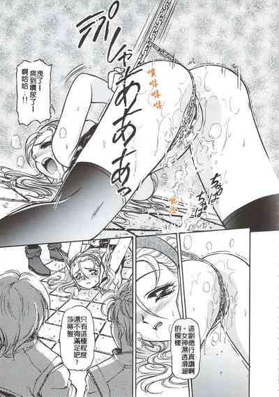 戰場上的女神們 正體中文版 10