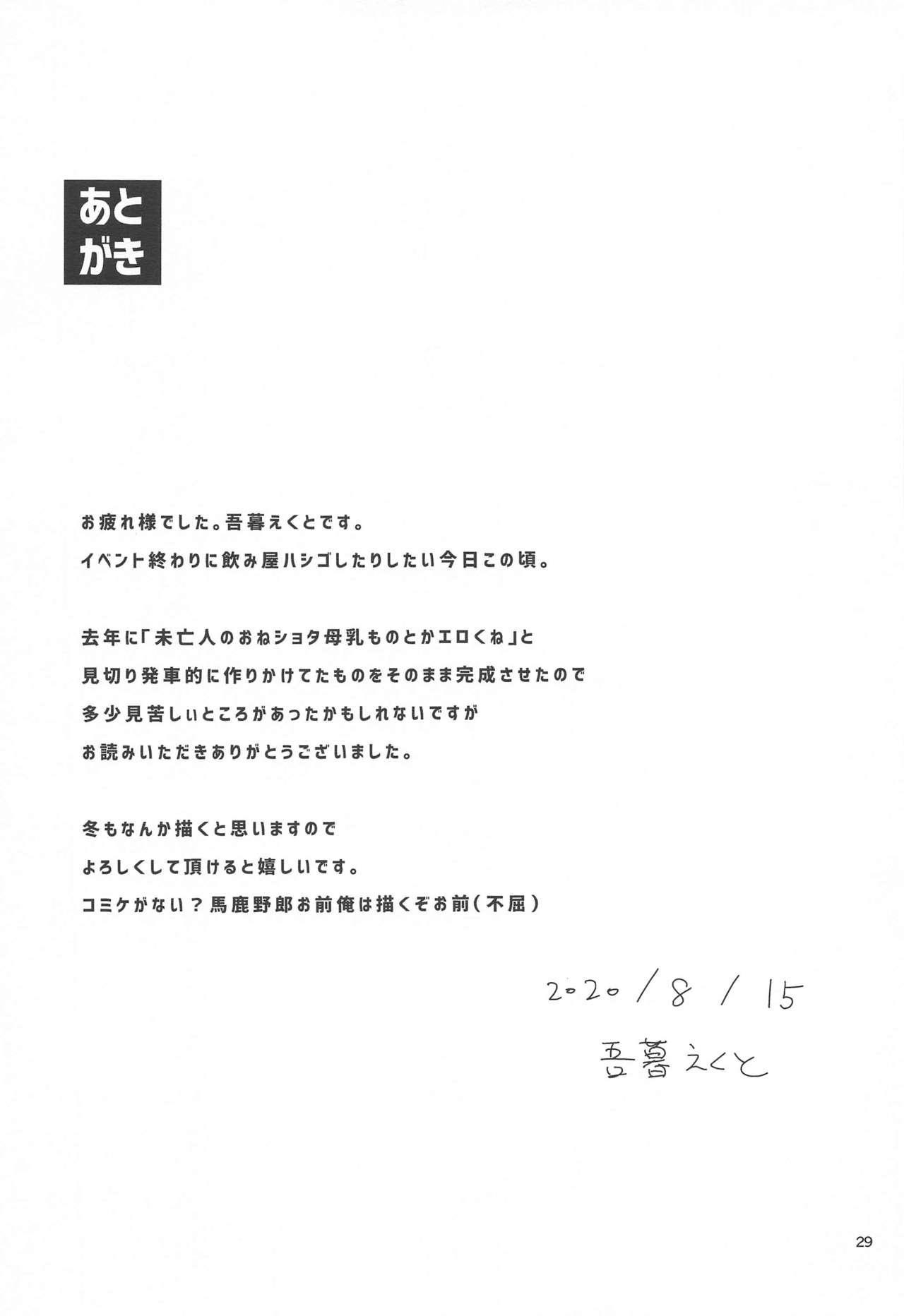 Tsuyudaku Ecchi no Junko-san 27