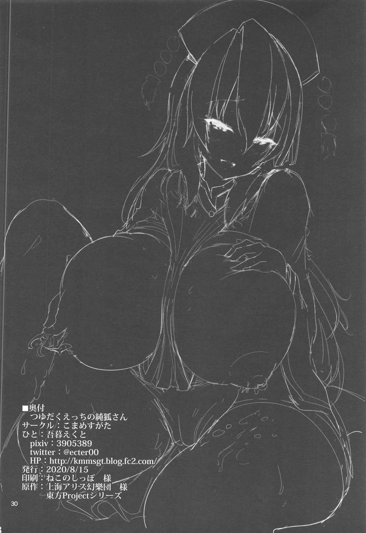 Tsuyudaku Ecchi no Junko-san 28