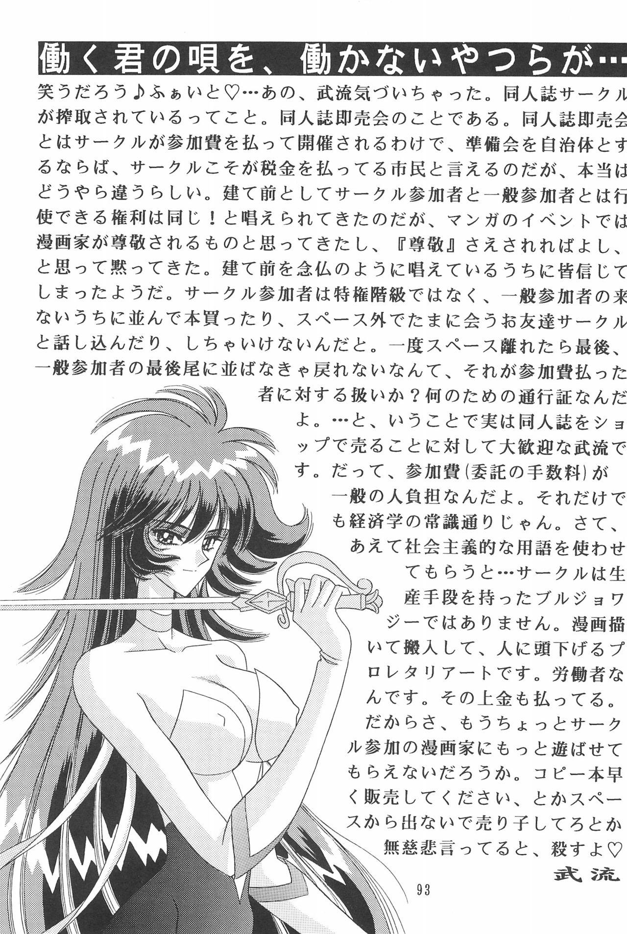 Showbaku 94