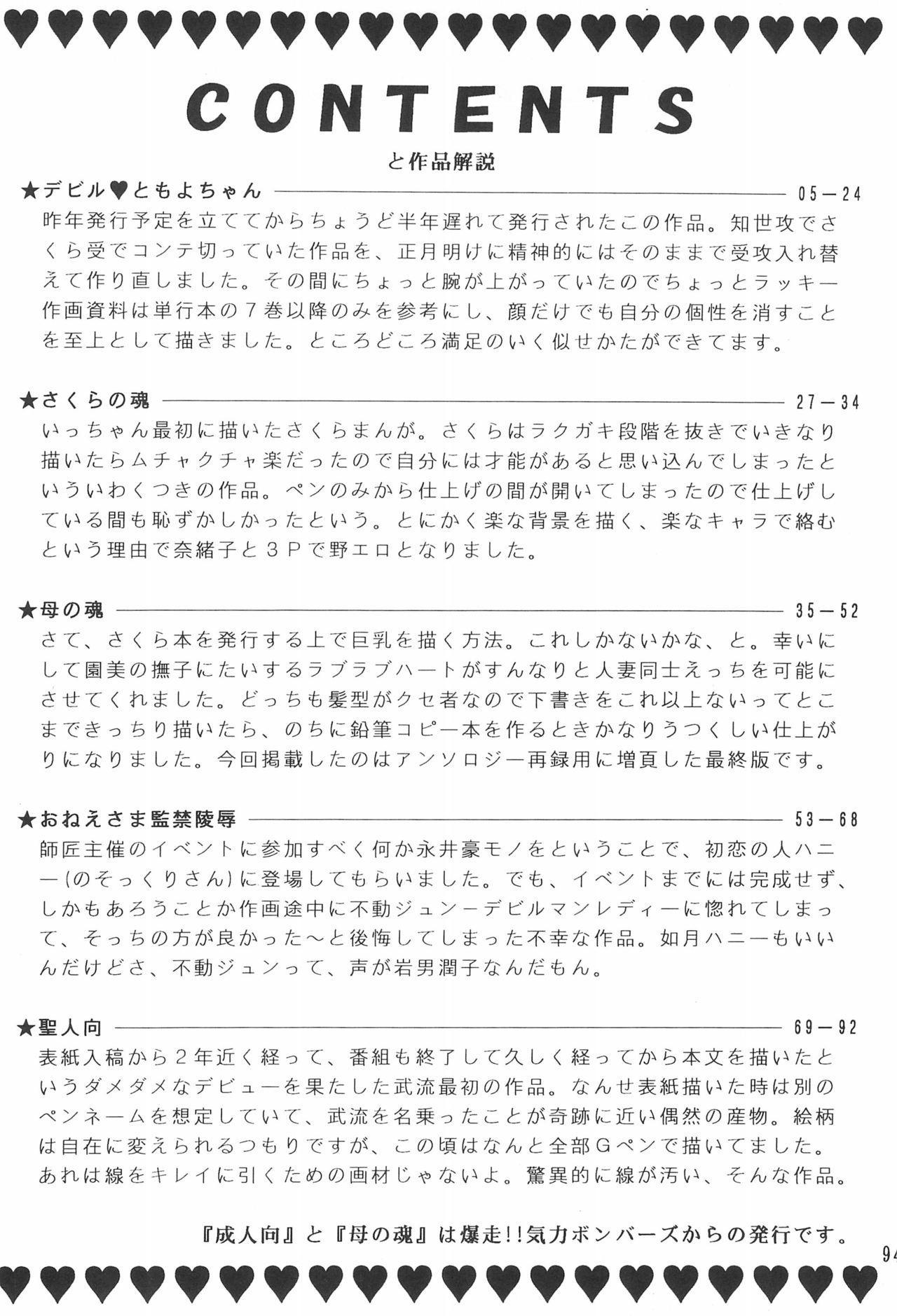 Showbaku 95