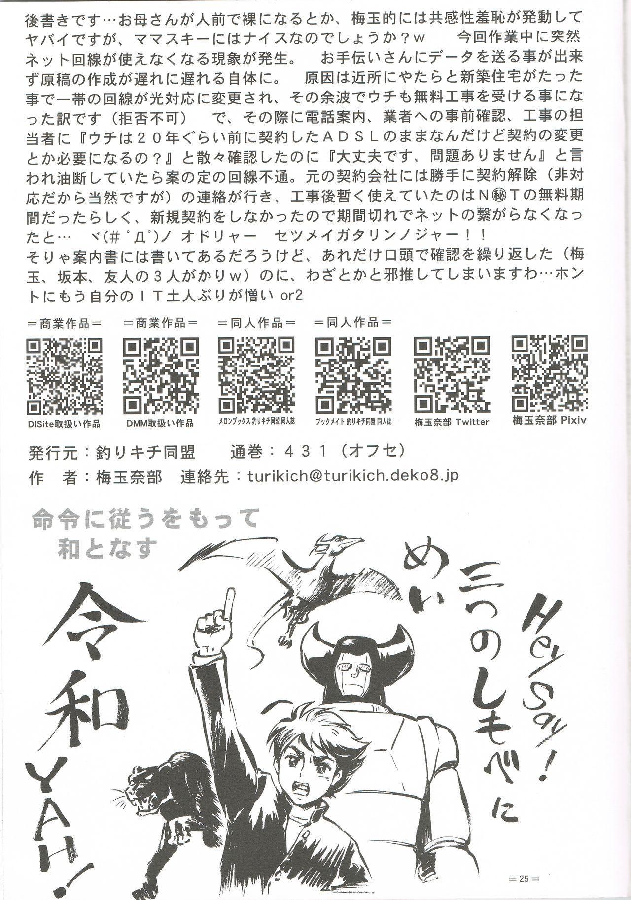 Tsuujou Seikou ga Zentai Koubi de ni Ana OK no Okaasan wa suki desu ka? 20