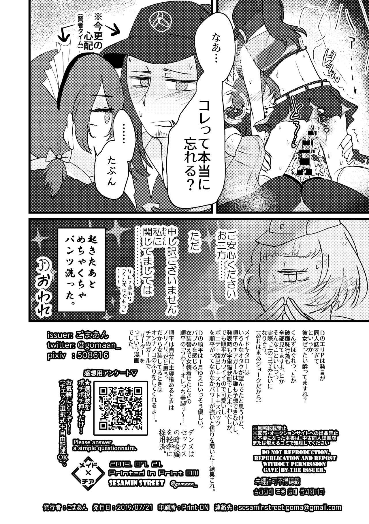 Maid x Cheer P3Hero x Junpei 14