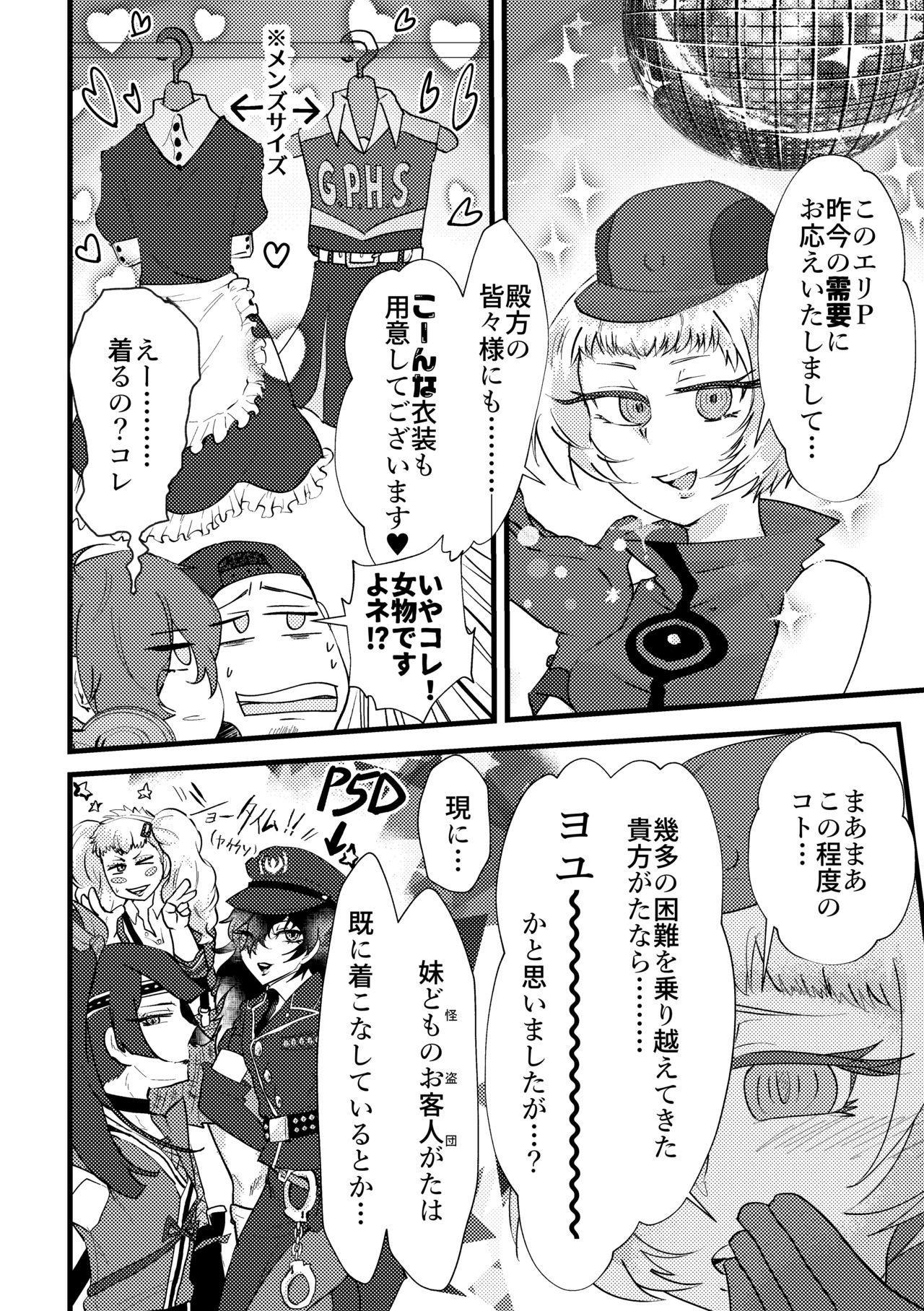 Maid x Cheer P3Hero x Junpei 4