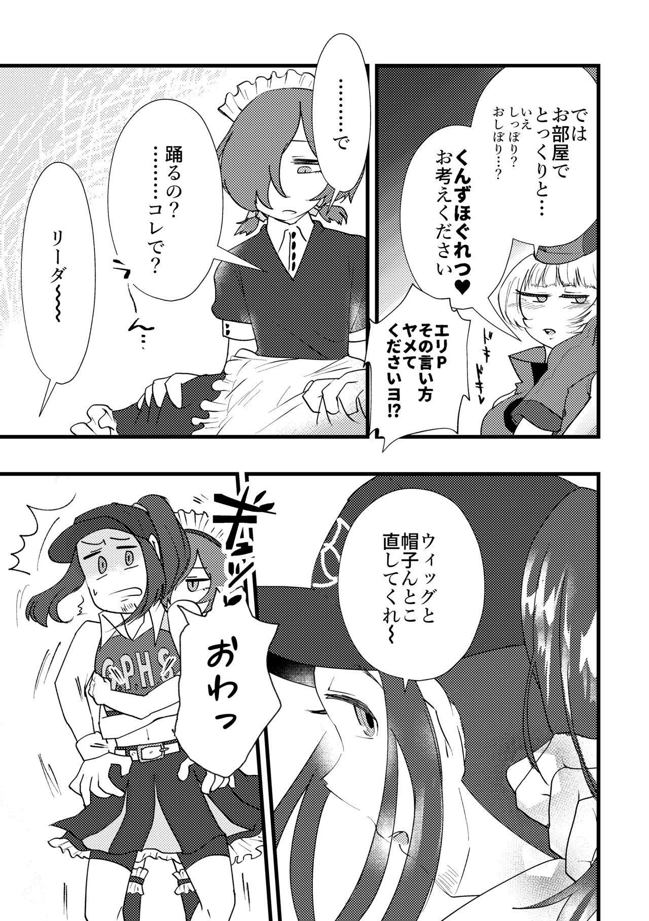 Maid x Cheer P3Hero x Junpei 5