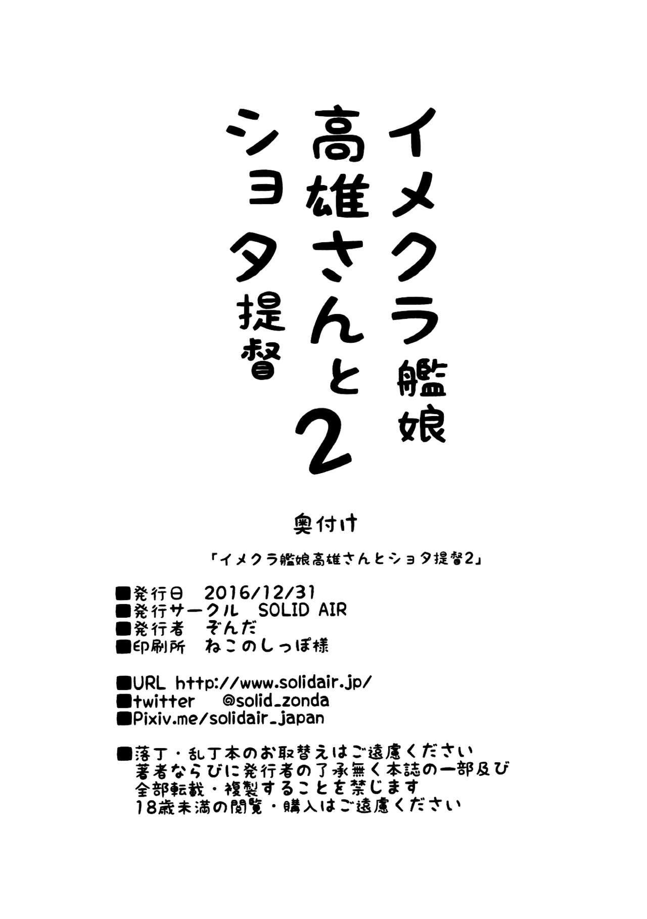 (C91) [SOLID AIR (Zonda)] Imekura Kanmusu Takao-san to Shota Teitoku 2 | Image Club Shipgirl Takao-san and Shota Admiral 2 (Kantai Collection -KanColle-) [English] [JealousElvesTranslations] 17