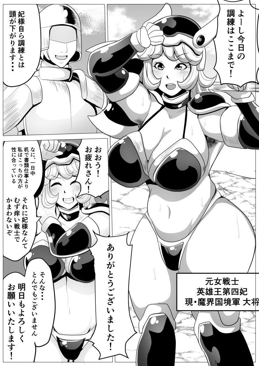Sekai o Sukutta Yuusha no Party dakedo Goblin ni Netoraremasu Onna Senshi 2