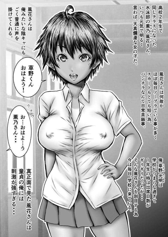 Muboubi na Fuuka-san 0